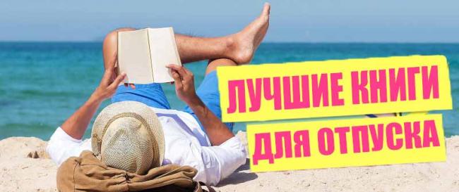 Топ-10 лучших книг для чтения в отпуске