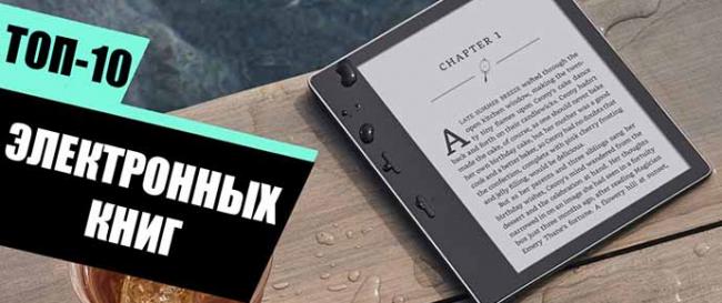 10 лучших электронных книг до 200$