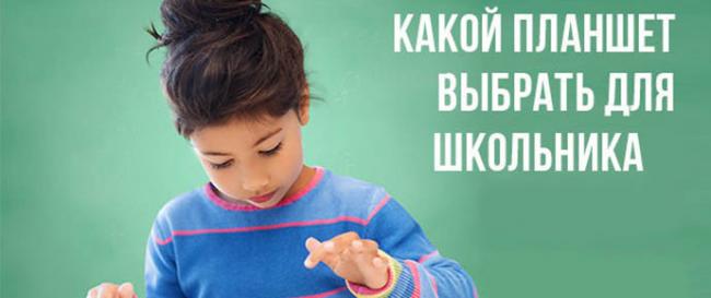 Бюджетный планшет для школьника - какую модель выбрать?