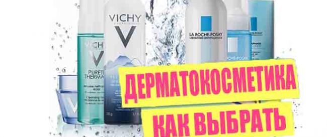 Как выбрать лечебную косметику для кожи?