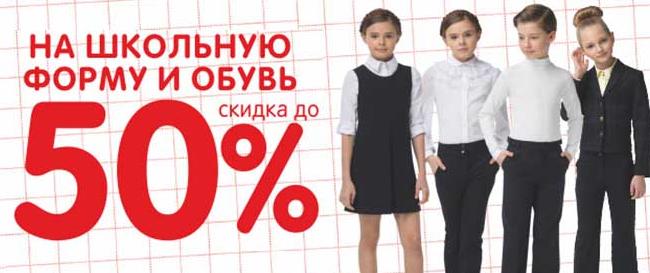Где купить стильную школьную форму со скидками?