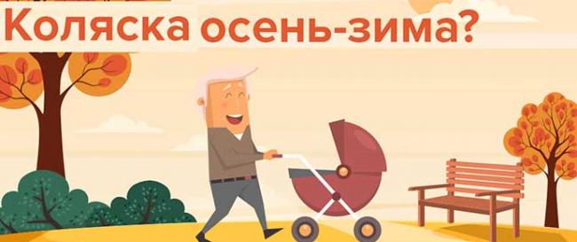 Рейтинг лучших детских колясок на осень/зиму 2021