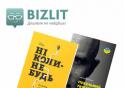 Bizlit.com.ua