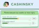 cashinsky.ua